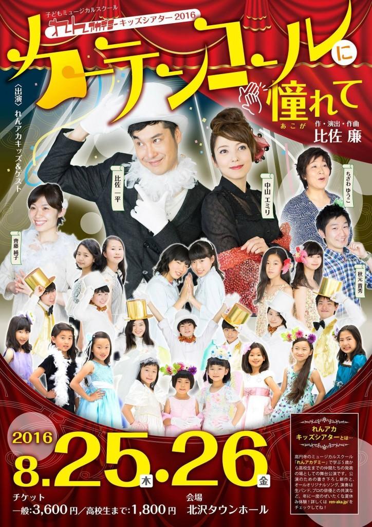 2016ura (2)